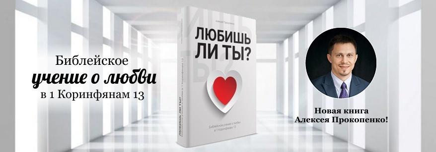 Любишь ли ты