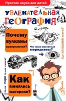 УВЛЕКАТЕЛЬНАЯ ГЕОГРАФИЯ. Простая наука для детей. В.А. Маркин
