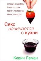 СЕКС НАЧИНАЕТСЯ С КУХНИ. Кевин Леман