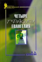 ЧЕТЫРЕ ГРАНИ ЕВАНГЕЛИЯ. Альберт Бенжамин Симпсон