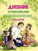 БИБЛИЯ ЗА 15 МИНУТ. Дневник чтения для детей