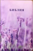БИБЛИЯ 055 ZTI Фотопечать лаванда, искусственная кожа, молния, индексы, две закладки, золотой срез, параллельные места, крупный шрифт /143х220/