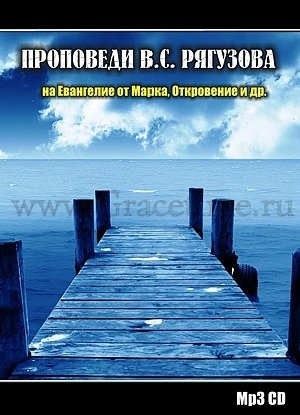 ПРОПОВЕДИ НА ЕВАНГЕЛИЕ ОТ МАРКА, ОТКРОВЕНИЕ и др. Виктор Рягузов - 1 CD