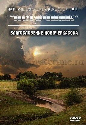 БЛАГОСЛОВЕНИЕ НОВОЧЕРКАССКА - 1 DVD