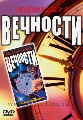 ПРИБЛИЖАЯСЬ К ВЕЧНОСТИ - 1 DVD