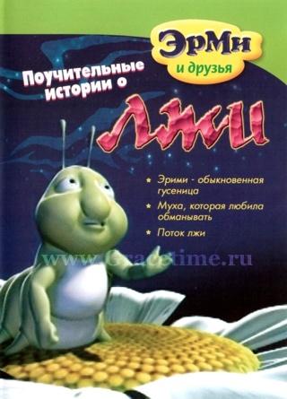 DVD Эрми и друзья: Поучительные истории о лжи