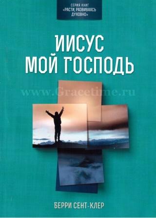 ИИСУС - МОЙ ГОСПОДЬ. Берри Сент Клер