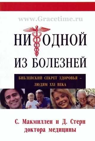 НИ ОДНОЙ ИЗ БОЛЕЗНЕЙ. Библейский секрет здоровья - людям XXI века. С. Макмиллен, и Д.Стерн