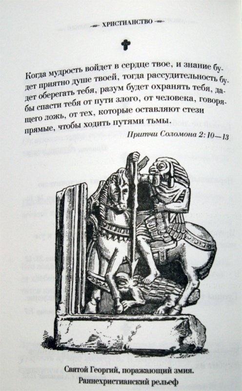 МУДРОСТЬ ХРИСТИАНСТВА. Большая книга афоризмов и притч /бородовая/