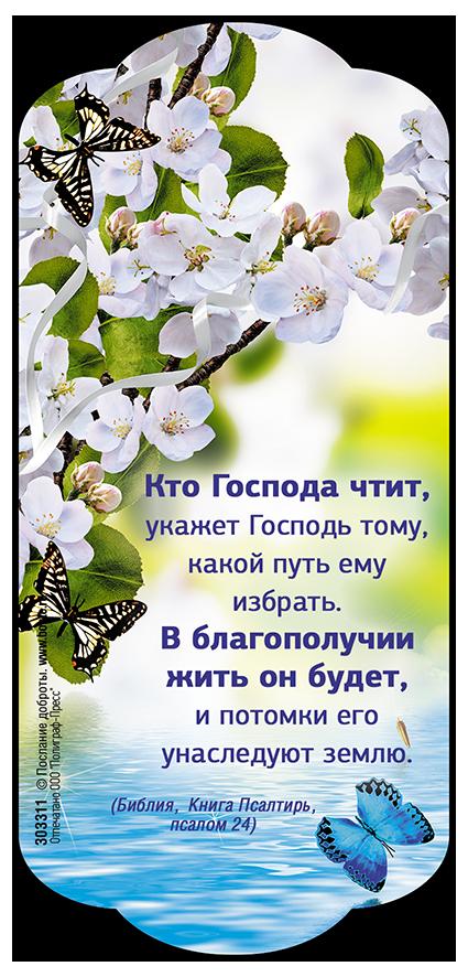 Магнит 7x15: Кто Господа чтит