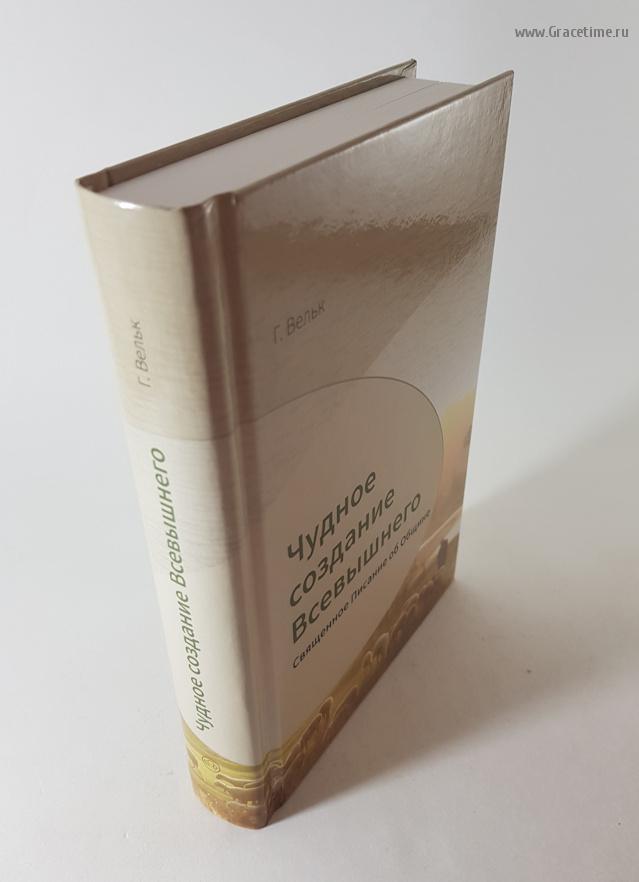 ЧУДНОЕ СОЗДАНИЕ ВСЕВЫШНЕГО. Священное Писание в Общине. Гергард Вельк