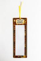 """Закладка с увеличительным стеклом """"БЛАЖЕН ЧЕЛОВЕК..."""" /ЛУ-12/"""