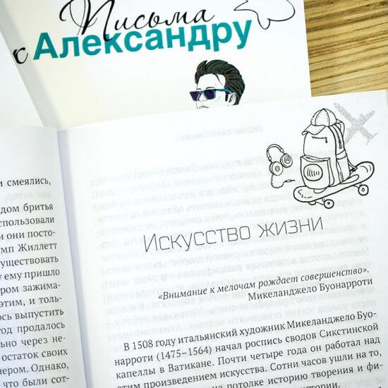 ПИСЬМА К АЛЕКСАНДРУ. Мигель Анхель Нуньес