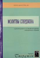 МОЛИТВЫ СПЕРДЖЕНА и рекомендации по усовершенствованию молитвенных собраний. Чарльз Сперджен