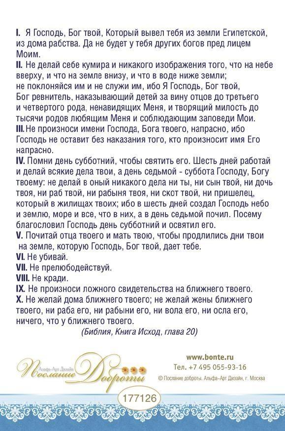Открытка одинарная 10x15: Десять заповедей
