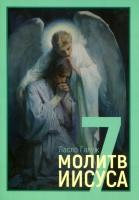 7 МОЛИТВ ИИСУСА. Ласло Галуж
