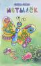 МОТЫЛЕК. Стихи для детей. Любовь Лазько