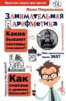 ЗАНИМАТЕЛЬНАЯ АРИФМЕТИКА. Простая наука для детей. Яков Перельман