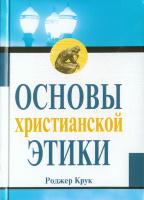 ОСНОВЫ ХРИСТИАНСКОЙ ЭТИКИ. Роджер Крук