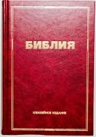 БИБЛИЯ КАНОНИЧЕСКАЯ ЮБИЛЕЙНАЯ. Средний формат, улучшеная бумага, цветные карты, закладка