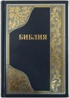 БИБЛИЯ 075 TI Синяя, золотой орнамент, тверд. пер, золотой срез, индексы, каноническая /170х240/