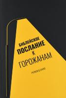 БИБЛЕЙСКОЕ ПОСЛАНИЕ К ГОРОЖАНАМ. Реймонд Бакке