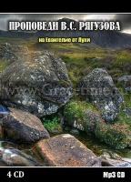 ПРОПОВЕДИ НА ЕВАНГЕЛИЕ ОТ ЛУКИ. Виктор Рягузов - 4 CD