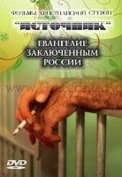 ЕВАНГЕЛИЕ ЗАКЛЮЧЕННЫМ РОССИИ - 1 DVD