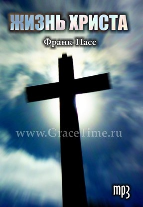 ЖИЗНЬ ХРИСТА. Френк Пасс - 1 DVD