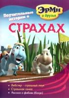 DVD Эрми и друзья: Поучительные истории о страхах