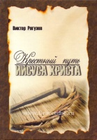 КРЕСТНЫЙ ПУТЬ ИИСУСА ХРИСТА. Виктор Рягузов