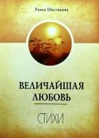 ВЕЛИЧАЙШАЯ ЛЮБОВЬ. Стихи. Раиса Шестакова
