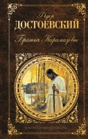 БРАТЬЯ КАРАМАЗОВЫ. Федор Достоевский