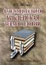 ФУНДАМЕНТАЛЬНАЯ БИБЛЕЙСКАЯ ТЕРМИНОЛОГИЯ. Объяснение реформаторских доктрин. У.Г. Молленд