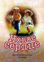 НОВОЕ СЕРДЦЕ. Христианские рассказы для детей. Сборник