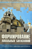 ФОРМИРОВАНИЕ ЛОКАЛЬНЫХ БОГОСЛОВИЙ. Р.Дж. Шрайтер