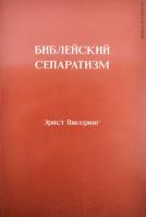 БИБЛЕЙСКИЙ СЕПАРАТИЗМ. Эрнст Пикеринг