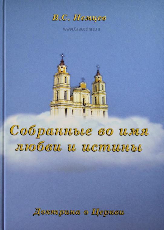 СОБРАННЫЕ ВО ИМЯ ЛЮБВИ И ИСТИНЫ. Доктрины о Церкви. Виктор Силивеевич Немцев
