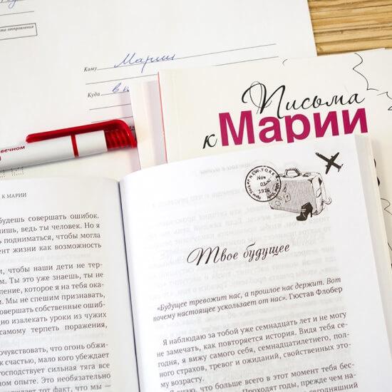 ПИСЬМА К МАРИИ. Мигель Анхель Нуньес