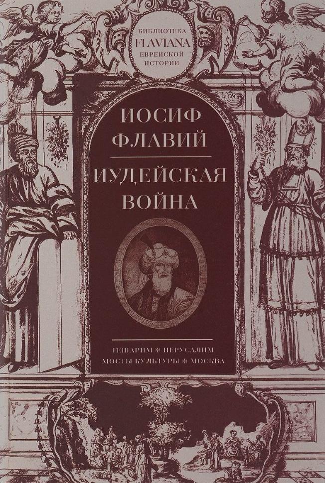 ИУДЕЙСКАЯ ВОЙНА. Иосиф Флавий