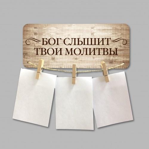 """Табличка молитвенная из дерева: """"Бог слышит твои молитвы"""""""