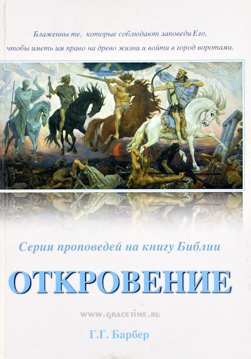 ОТКРОВЕНИЕ. Серия проповедей на книгу Библии. Г.Г. Барбер