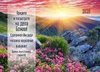 Карманный календарь 2020: Придите и посмотрите на дела Божии