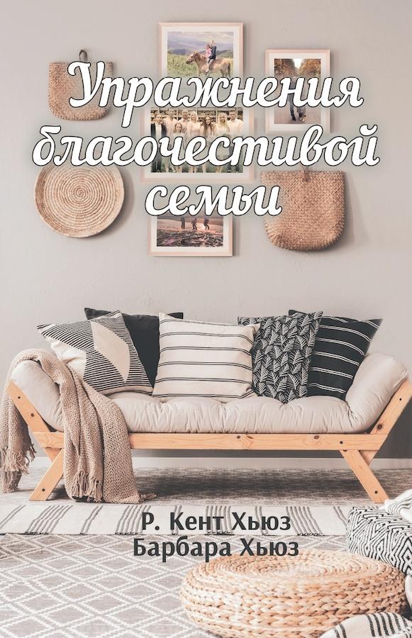 УПРАЖНЕНИЯ БЛАГОЧЕСТИВОЙ СЕМЬИ. Кент и Барбара Хьюз