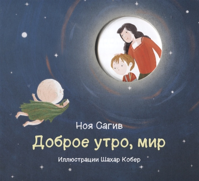 ДОБРОЕ УТРО, МИР. Ноя Сагив