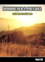 ПРОПОВЕДИ НА ЕВАНГЕЛИЕ ОТ ИОАННА. Виктор Рягузов - 1 CD