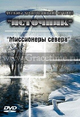 МИССИОНЕРЫ СЕВЕРА - 1 DVD