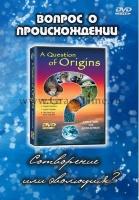 ВОПРОС О ПРОИСХОЖДЕНИИ: СОТВОРЕНИЕ ИЛИ ЭВОЛЮЦИЯ? - 1 DVD