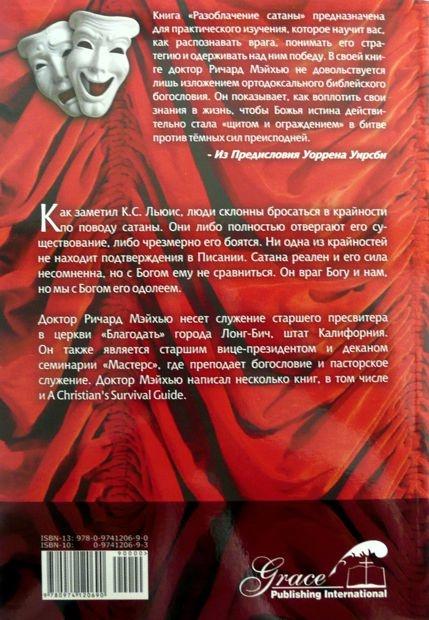 РАЗОБЛАЧЕНИЕ САТАНЫ. Ричард Мэйхью
