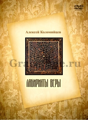 ЛАБИРИНТЫ ВЕРЫ. Алексей Коломийцев - 5 DVD + 1 CD